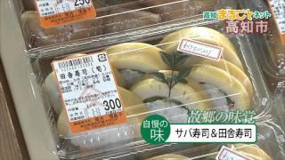 日本全国にファンを持つ「よさこい祭り」。その本家は高知県です! 毎年...