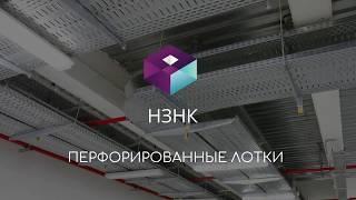 видео Металлические короба ДКС по доступной цене