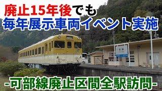 【廃線15年後】可部線廃線跡を全駅訪問#2