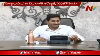CM YS Jagan Holds Review On Health Department