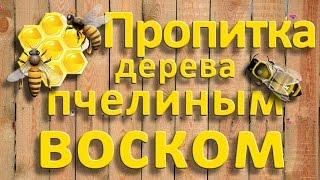 Пропитка дерева пчелиным воском(, 2015-01-28T20:06:46.000Z)