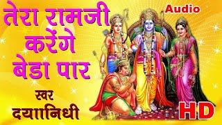 Tera Ram Ji Karenge Beda Paar || Most Popular Ram Bhajan || Dayanidhi # Ambey Bhakti