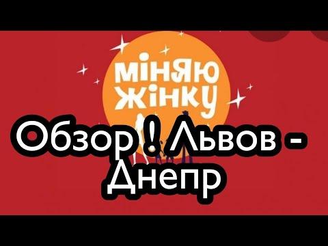 ОБЗОР! МЕНЯЮ Жинку .Львов – Днепр. Обмен женами 14 сезон 21 выпуск