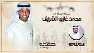 شيلة مهداه الى محمد غازي الشريف   كلمات عبدالله العبدلي   اداء ناصر الشريف