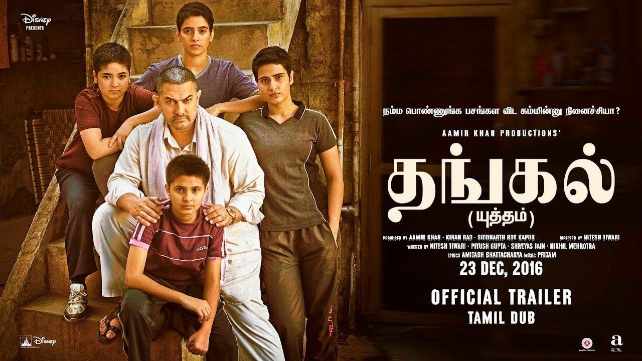 full movie download hd tamil