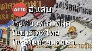 10 อันดับ โรงเรียนที่เก่งที่สุดในประเทศไทย ในระดับมัธยมศึกษา