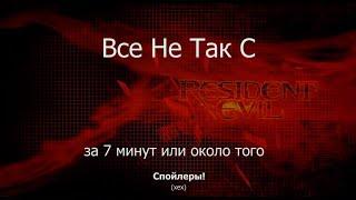 КиноГрехи: Все не так с Resident Evil [RUS SUB] [DeXiaZ]
