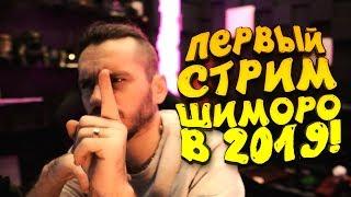 ШИМОРО И ПЕРВЫЙ СТРИМ В 2019!