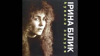 """Iрина Бiлик - альбом """"Кувала Зозуля"""" (audio)"""