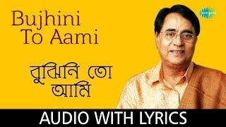 Bujhini To Aami with lyrics | Jagjit Singh