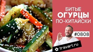 Китайский салат с огурцами. Битые огурцы по-китайски Китайская кухня ТРАВАРТ Животворец Протопопов