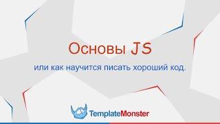 01. Основы JS или как научится писать хороший код.
