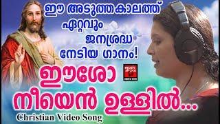 Eesho Neeyen Ullil... #  Christian Devotional Songs Malayalam 2018 # Hits Of Chithra Arun
