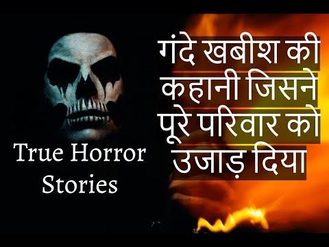Episode 96- Hindi Horror Stories