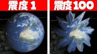 震度100の地震が起きたらどうなるのか検証したユニバースサンドボックス2