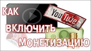 Монетизация YouTube - как включить монетизацию на Ютубе 2015 thumbnail