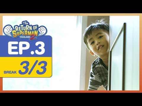 The Return of Superman Thailand Season 2 - Episode 3 - 18 พฤศจิกายน  2560 [3/3]