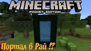 Как Построить Портал в Рай в Minecraft PE 0.15.2(Как Построить Портал в Рай в Minecraft PE 0.15.2 Ставьте лайки и подписывайтесь на канал Наша Группа в ВК:https://vk.com/modpe_..., 2016-07-11T03:48:52.000Z)
