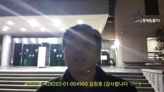 동해일출 김창호,  문재인 대통령  청와대를  지켜라.(구독 꾹 눌러주세요)