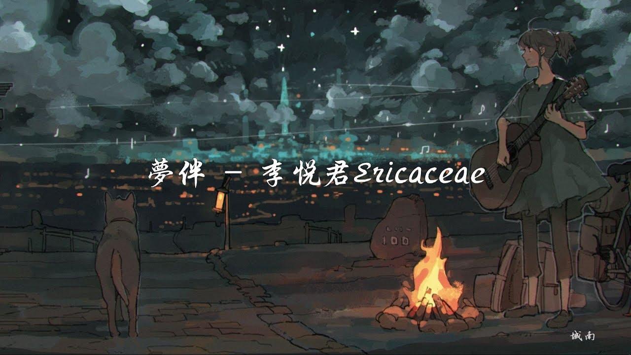 李悅君《夢伴》今天今天星閃閃 剩下我北風中 漆黑中帶著淚 - 態歌詞版 Lyrics - YouTube