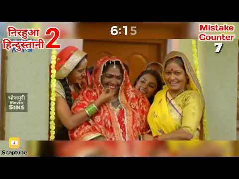 Nirahua Hindustani 2 (87 Mistake) Dinesh...