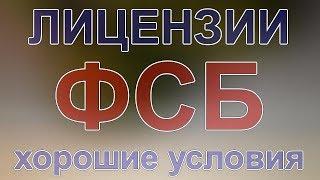 видео продление ФСБ лицензии на гостайну