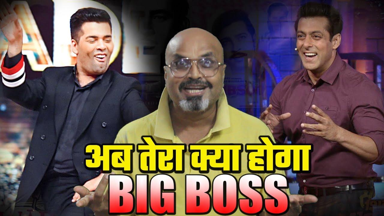 Big Boss Braking News Salman Khan हुए घर से बेदखल क्यों की घर में आ गए Karan Johar