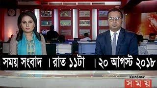সময় সংবাদ | রাত ১১টা  | ২০ আগস্ট ২০১৮  | Somoy tv bulletin 11pm | Latest Bangladesh News HD