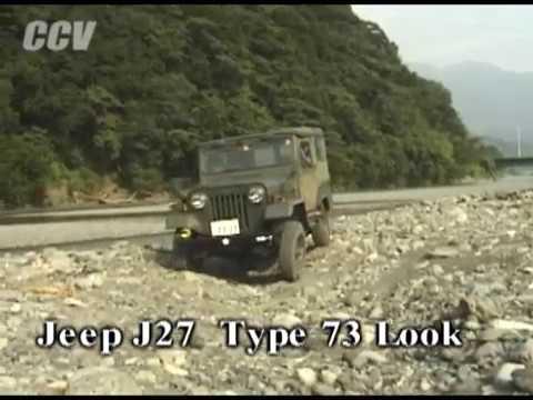 Jeep J27 Type 73 Look