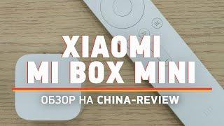 Обзор ТВ-приставки Xiaomi Mi Box Mini | China-Review(Обзор ТВ-приставки Xiaomi Mi Box Mini на China-Review: ..., 2015-11-11T17:54:49.000Z)