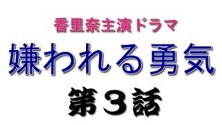 香里奈さん主演の木曜ドラマ【嫌われる勇気】第3話は、2017年1月26日(...