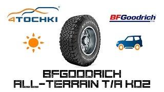 Летняя шина BFGoodrich All-Terrain T/A KO2 на 4 точки. Шины и диски 4точки - Wheels & Tyres(, 2016-11-07T13:31:56.000Z)