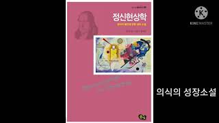 의식의 성장소설 - 정신현상학(1)