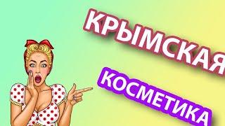 Натуральная Крымская косметика Дары природы