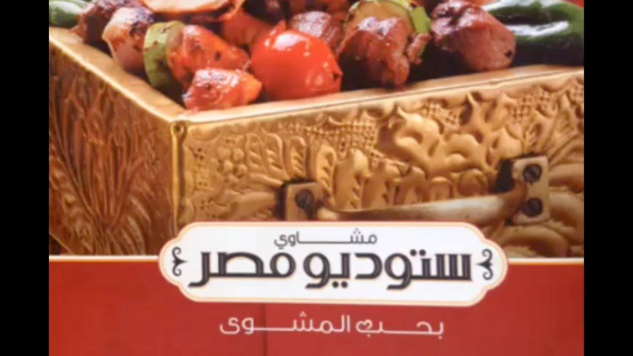 تقييم مشاوي ستوديو مصر الذواقة