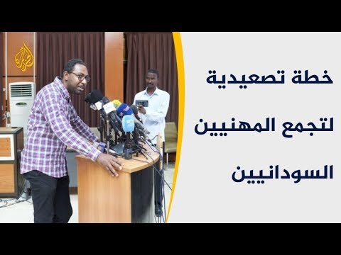 🇸🇩تجمع المهنيين السودانيين يعلن خطته للتصعيد الثوري