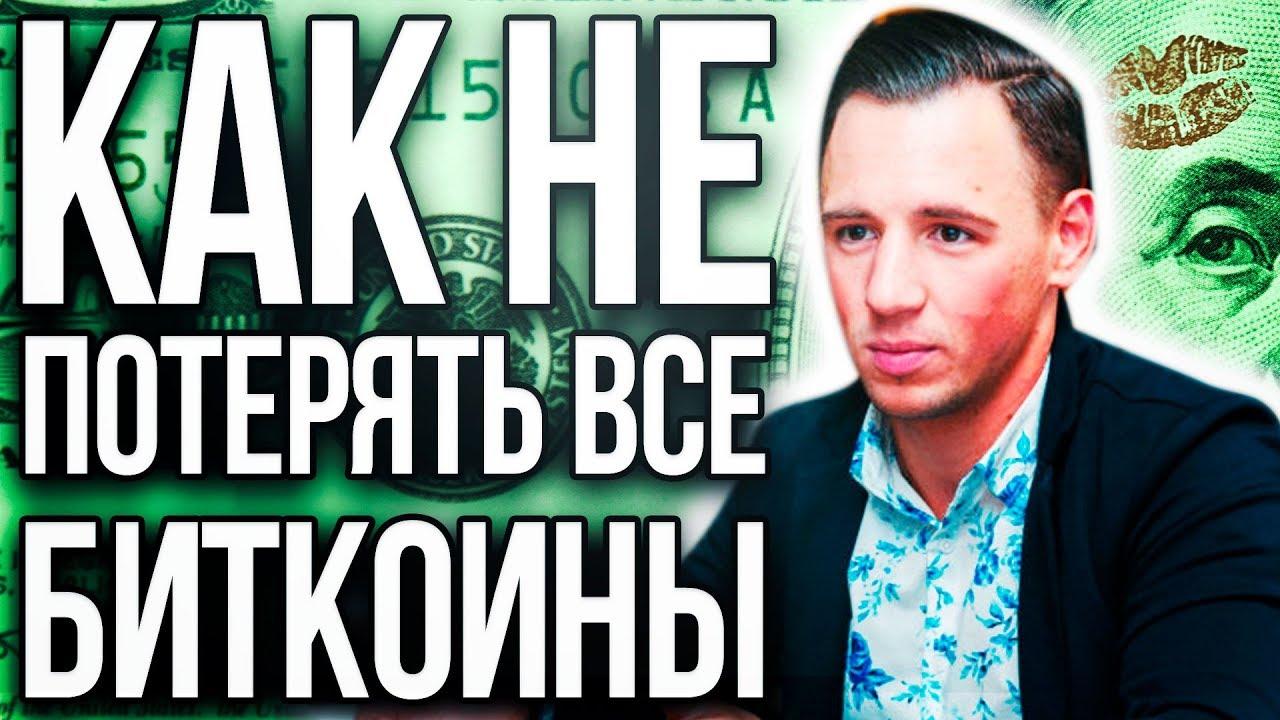 Как не платить налоги с Биткоина. Как вывести криптовалюту в 2019 году в России