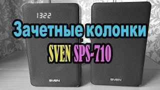 мои клевые колонки SVEN SPS-710