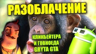 GRYTA GTA - РАЗОБЛАЧЕНИЕ И ОБЗОР ШКОЛЬНИКА ГОВНОЕДА