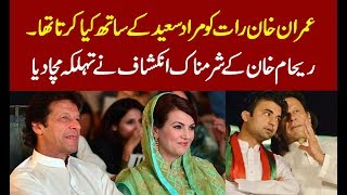 Reham Khan Talking about Imran Khan & Murad Saeed