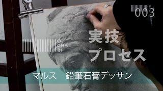 OCHABI_実技プロセス02「マルス鉛筆石膏デッサン」_美術学院 thumbnail