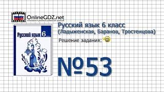 Задание № 53 - Русский язык 6 класс (Ладыженская, Баранов, Тростенцова)