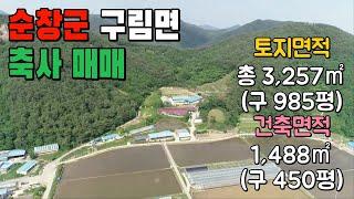 [전북축사매매] #437 순창군 구림면 순창IC 20분…