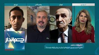 چشمانداز: دلایل آسیب پذیری شهرهای ایران در برابر زلزله چیست؟