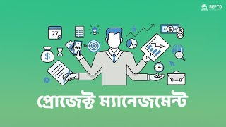 Project Management basic to advanced   Bangla Tutorial