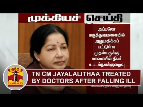 BREAKING | Tamil Nadu CM Jayalalithaa treated by Doctors after falling ill | Thanthi TV