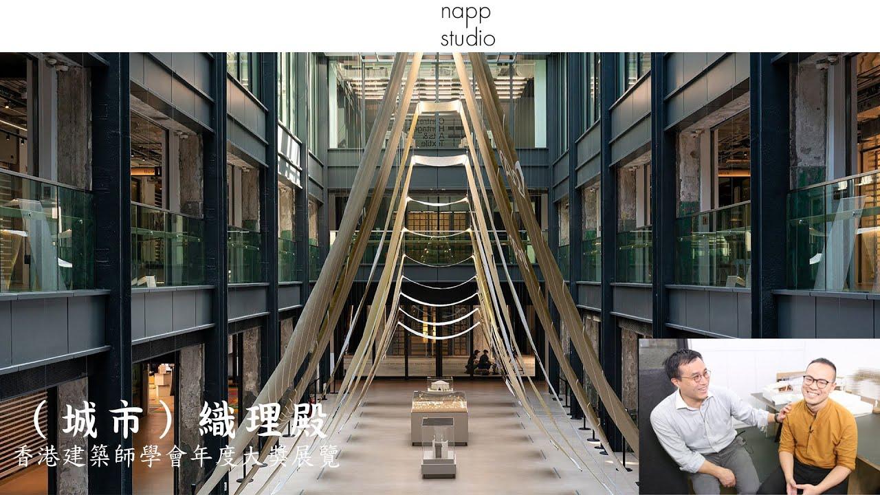 Napp studio : 城市織理殿(用布來創造空間), Lucida Basilica (用光來創造建築)
