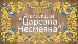 Русская народная сказка. Царевна Несмеяна. Аудиосказка