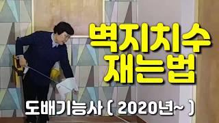 2020년 도배기능사실기 - 벽지치수재는법 / 셀프도배…