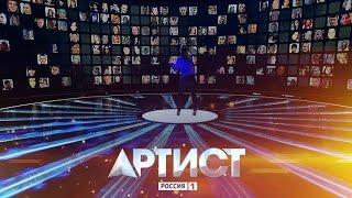 """Шоу """"Артист"""". Интерактивный проект. 5 выпуск, эфир от 03.10.2014. Full HD"""